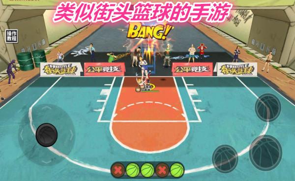 类似街头篮球的手游