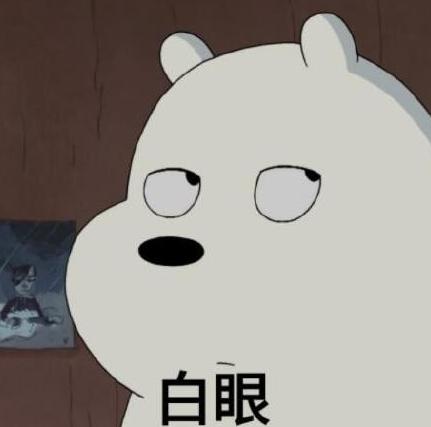 小熊翻白眼可爱表情包高清无水印版