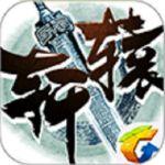 轩辕传奇果盘版1.0 安卓果盘版