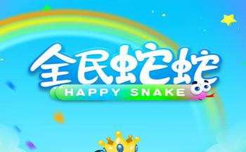 全民蛇蛇手游