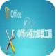 Office卸载清理工具1.10官方版