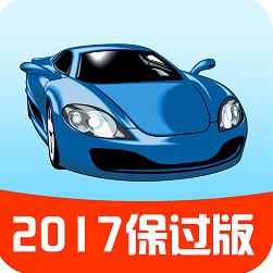 驾校宝典2017保过版1.3.0 安卓官方版