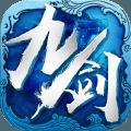 九剑魔龙传私服1.0 安卓私服版