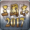 三国志2017公测版3.3.0官方公测版