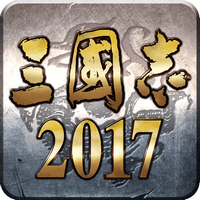 三国志2017手游苹果版