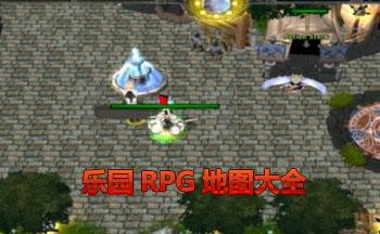 乐园RPG地图大全