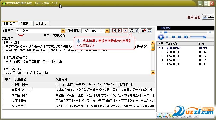 文字转语音播音系统7.5免费版(附注册机)截图0