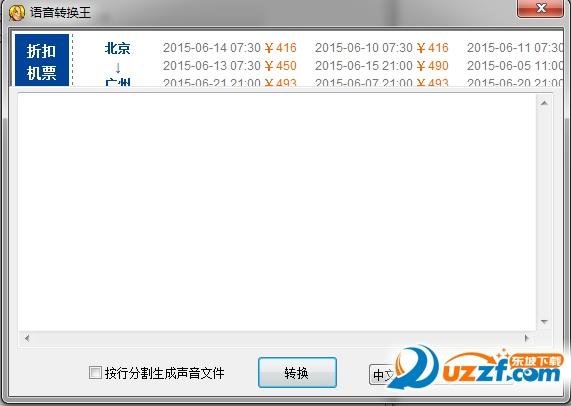 文字转语音播音系统7.5免费版(附注册机)截图1