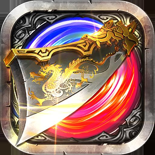 皇族霸业手游腾讯版3.0.0 安卓正式版