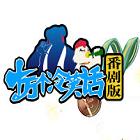 十万个冷笑话手游番剧版官方版2.1.17.2287 安卓官网版