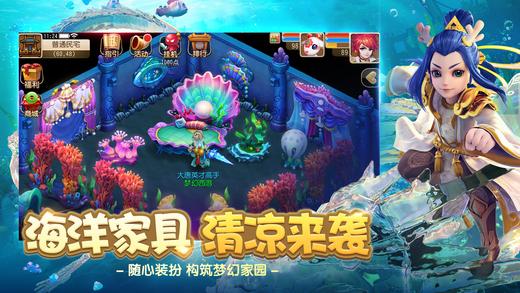 梦幻西游手游双平台版(安卓苹果互通)截图