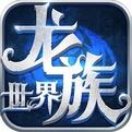 龙族世界手游苹果版1.0.0 官方苹果版
