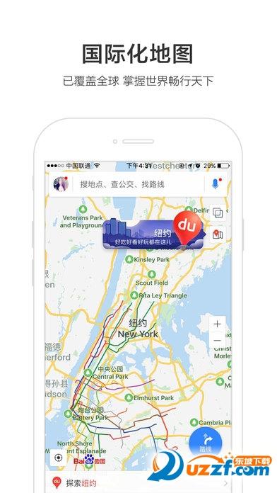 百度地图(百度地图手机版)截图