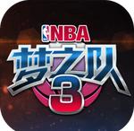 NBA梦之队3内购破解版1.0 安卓手机版