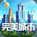 完美城市内购破解版1.0.5552安卓最新版