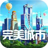 完美城市公测版1.0.5520 官方公测版