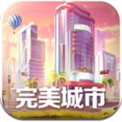 完美城市手游百度版1.0.5520 官方安卓百度版