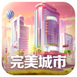 完美城市手游腾讯版1.0.5520 腾讯官方版