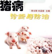 猪病防治技术电子书免费下载