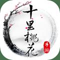 三生三世十里桃花九游版1.0.2.2 安卓九游版