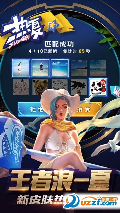 王者荣耀9点限制登录解除app截图