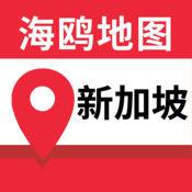 海鸥新加坡地图app1.0.0 官方中文安卓版