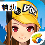 QQ飞车手游辅助器最新版