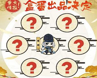 阴阳师式神盒蛋怎么玩 阴阳师式神盒蛋有什么奖励