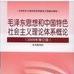 2018年考研政治冲刺―毛概总结背诵版doc免费版