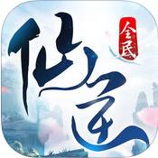 全民仙逆手游苹果版1.3 官网苹果版
