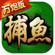 超级爱捕鱼官方安卓版1.0 最新安卓版