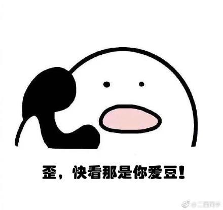 歪你要不要吃火锅系列表情包 歪你要不要吃火锅系列1.