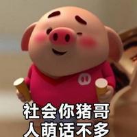 猪小屁猪头表情包大全图片