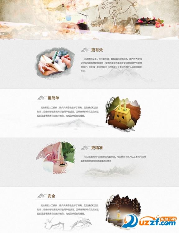 中医养生网页模板psd分层素材截图0