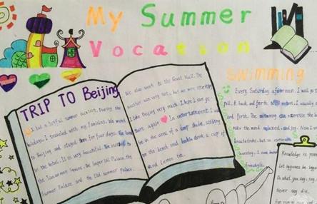 五年级暑假生活手抄报免费下载