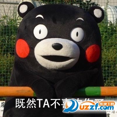 熊本熊喜欢的人不喜欢你表情包无水印免费版