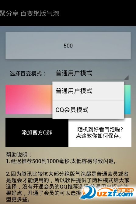 聚分享QQ百变随机气泡软件