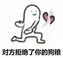 2017七夕拒绝了你的狗粮图片大全动态打鸣表情包公鸡表情图片