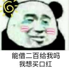 七夕要红包的图片+qq表情表情黑眼圈卡通包图片