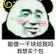 七夕要红包的好动免费下载早上表情表情包图图片