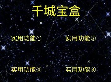 千城宝盒2017最新版下载|千城宝盒手机版3.5 安卓版
