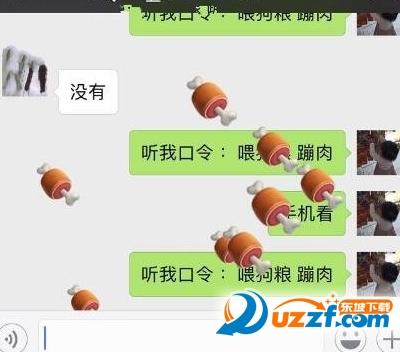 微信听我表情喂狗粮号令雨app表情包反省搞笑萌图片