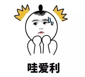 七夕表白语我爱你方言版表情包无水印版图片