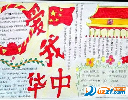 开学第一课我的中华骄傲手抄报图片大全无水印