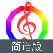 视唱练耳专家简谱版