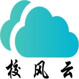 校风云培训学校管理系统1.0 官网版