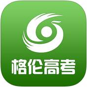 格伦高考app苹果版1.0 ios最新版