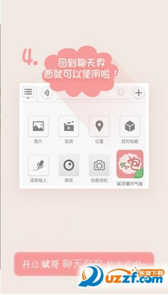 斌哥气泡app截图