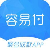 容易付聚合付款app5.3.0 安卓最新版