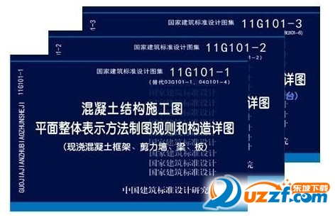 16G101-3图集高清晰版PDF版截图1